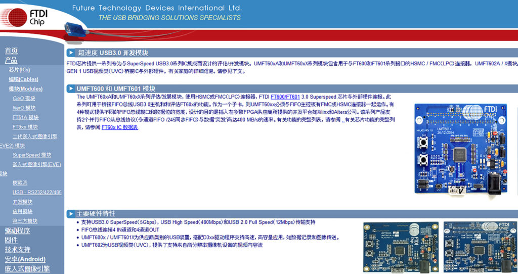 FTDI Chip unveils new Chinese language website – CIE